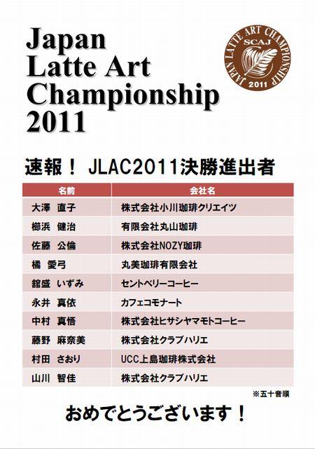 JLAC2011S-Final