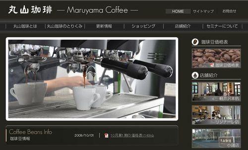 MaruyamaCoffee